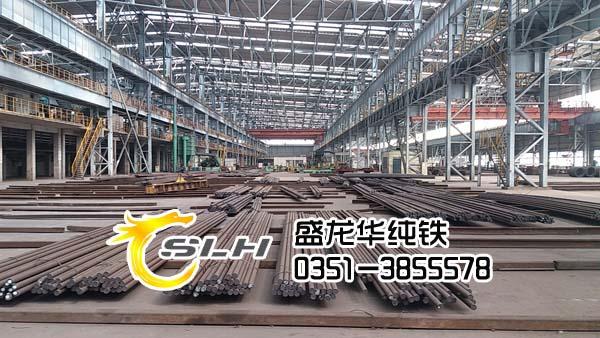 盛龙华纯铁是太钢纯铁代理销售商 拥有5000平米钢结构库房